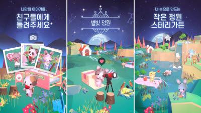 게임펍 신작 '별빛 정원', 글로벌 소프트 론칭