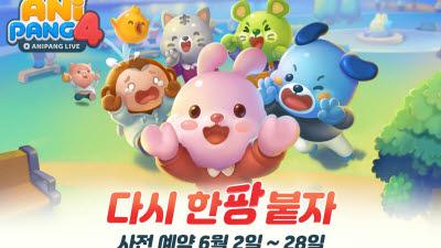 선데이토즈 '애니팡4', 하룻밤 새 사전 예약 39만명 기록