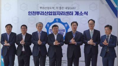 인천TP, '인천뿌리센터' 개소...5년간 사업비 477억 투입