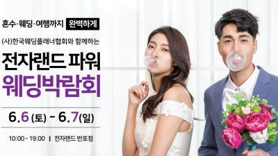 전자랜드, 6일 반포점서 '파워 웨딩박람회' 개최
