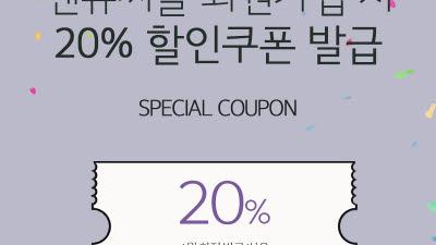 엔유씨전자, 6월 한 달간 신규 회원 20% 할인 쿠폰 증정