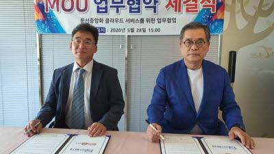모코엠시스-부산클라우드협동조합, 문서중앙화 클라우드 서비스 공동 추진