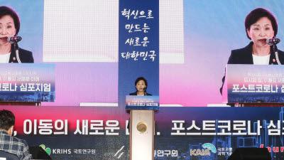 환영사하는 김현미 장관