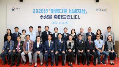 국세청, 태극당 대표 등 30명 '아름다운 납세자상' 수여