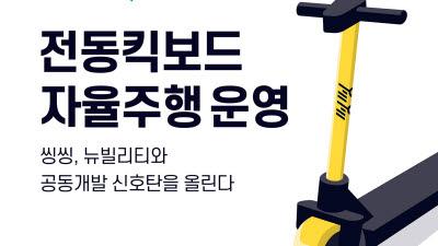 {htmlspecialchars('씽씽', 공유킥보드 데이터 모아 자율주행 사업 도전)}