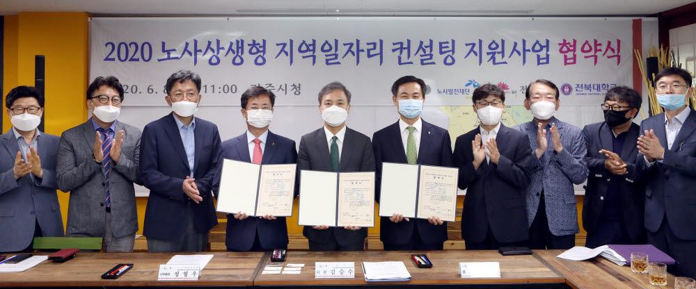 전라북도 전주시는 8일 노사발전재단, 전북대, 한국탄소융합기술원, 대통령직속 일자리위원회와 탄소산업의 발전과 양질의 일자리 창출을 위한 업무협약을 체결했다.