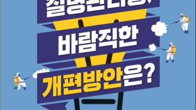 신현영, 9일 '질병관리청 개편방안' 정책토론회 개최