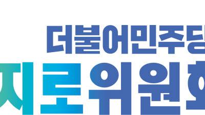 민주당, 9일 배달앱-자영업 상생 모색 토론회 개최