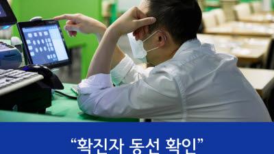 """""""확진자 동선 확인"""" 이메일 클릭했다 금융정보 '탈탈'"""