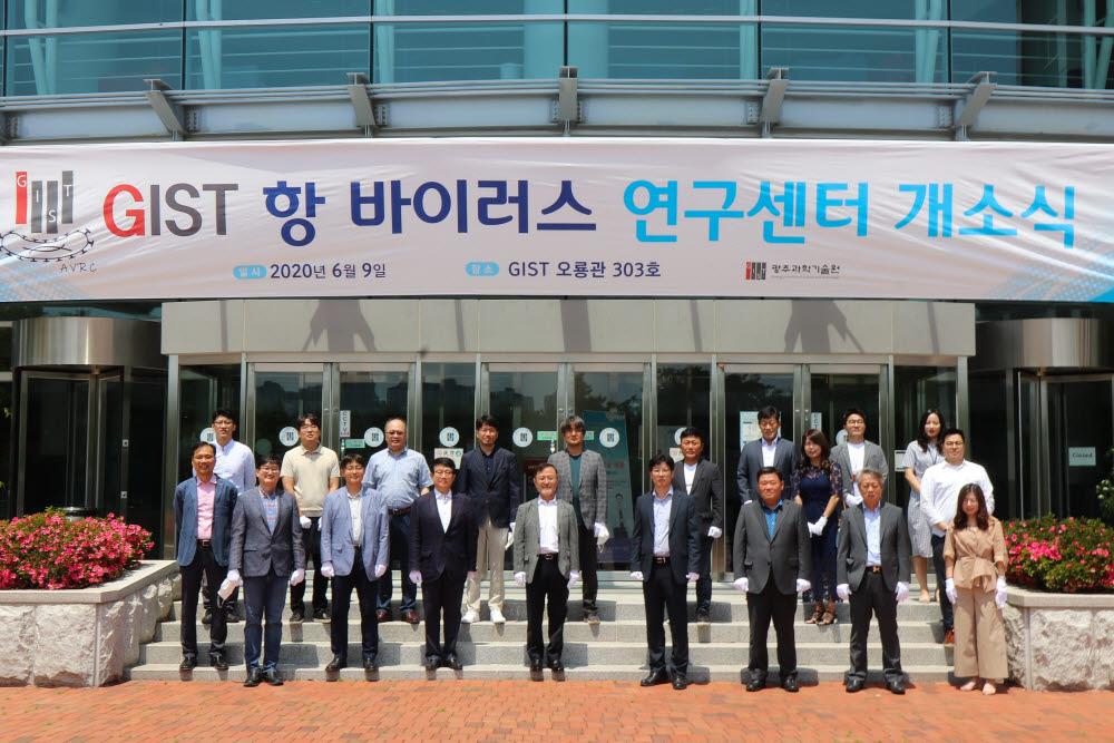 9일 열린 GIST 항바이러스 연구센터 개소식에서 김인수 GIST 연구부총장(앞줄 가운데) 등 참여 교수들이 기념촬영하고 있다.