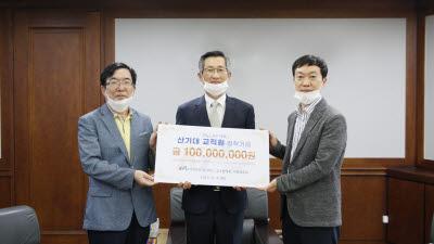 산기대, '코로나19 극복 교직원 장학기금' 1억원 전달