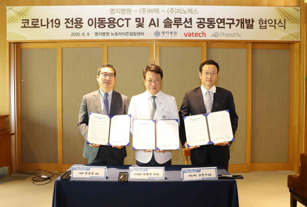 (왼쪽부터)현정훈 바텍 대표, 이왕준 명지병원 이사장, 김한석 피노맥스 대표 (사진=명지병원)