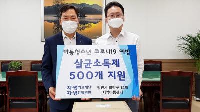 자생의료재단, 손소독제 1만개 전국 지역아동센터에 기부