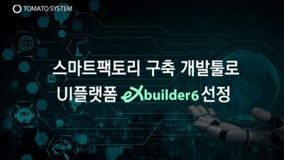 토마토시스템, 스마트팩토리 구축 개발툴로 자사 UI플랫폼 '엑스빌더6' 선정