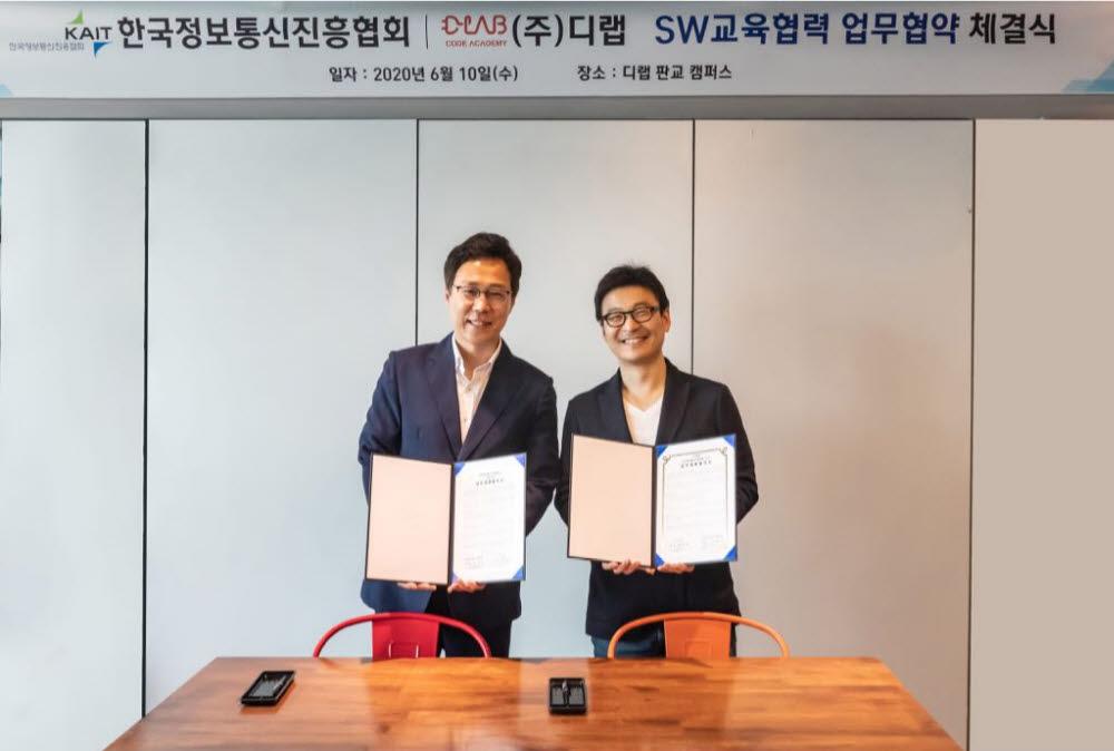 한문승 KAIT 본부장과 송영광 디랩 대표가 양해각서를 체결했다.