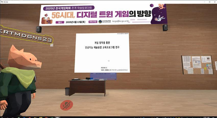 한국게임학회 춘계 학술발표대회, 이달 13일 개최