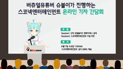스코넥 17일 버추얼유튜버가 진행하는 '모탈컴뱃' 신작 발표회