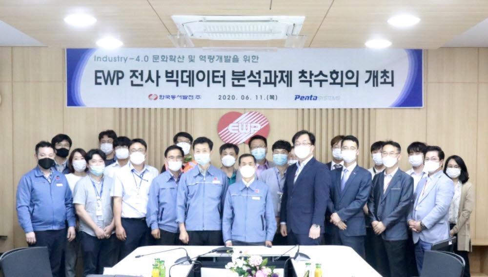 Vào ngày 11, tại cuộc họp bắt đầu nhiệm vụ phân tích dữ liệu lớn của công ty EWP được tổ chức tại Trung tâm Phát triển Công nghệ Phát triển Điện Đông-Tây ở Dangjin, Chungcheongnam-do, Chung Pil-sik, người đứng đầu Trung tâm Phát triển Công nghệ Phát triển Điện Đông-Hàn Quốc (Thứ 5 từ bên phải ở hàng trước) và những người tham dự dự án thực thi nhiệm vụ dữ liệu lớn đã chụp một bức ảnh kỷ niệm.