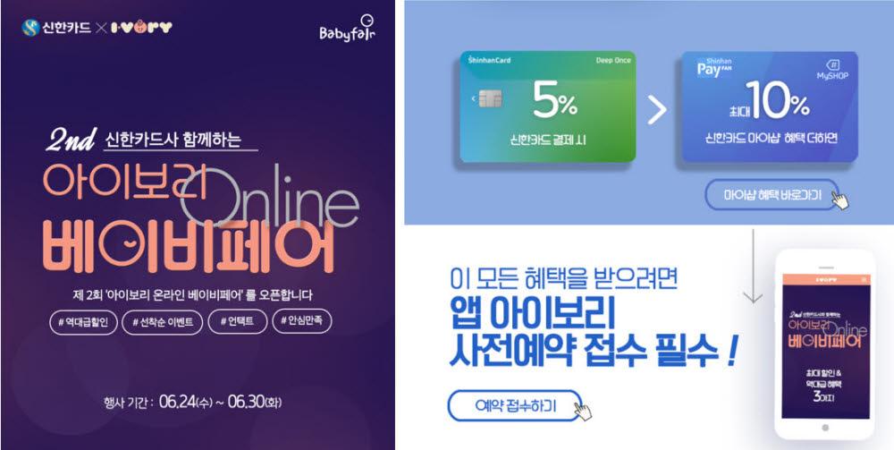 """아이앤나, 아이보리앱 통해 '온라인 베이비 페어' 24일 개최… """"실제 전시홀 그대로 경험"""""""