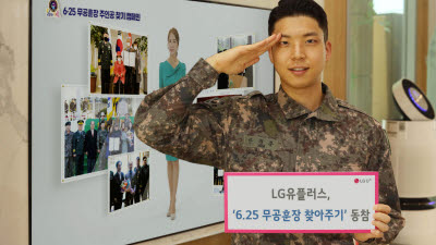 LG유플러스 '6·25 무공훈장 주인공 찾기' 캠페인 동참