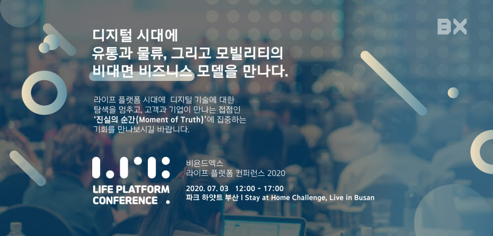 """""""언택트 비즈니스를 선점하라""""…'BX 라이프 플랫폼 콘퍼런스' 내달 3일 부산서 개막"""