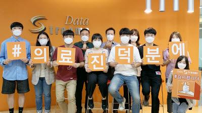 데이터스트림즈, 코로나19 의료진 응원하는 '#덕분에 챌린지' 동참