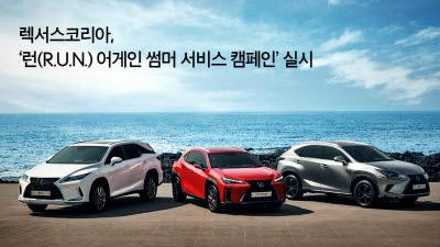 렉서스, '차량 소독·무상점검' 서비스 캠페인 실시