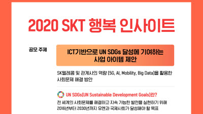 SK텔레콤 2020 행복인사이트 개최···5G·AI로 사회적가치 발굴