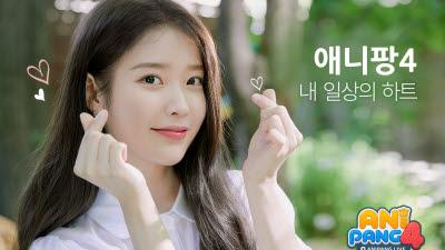 선데이토즈, '애니팡4' 홍보 모델로 아이유 선정