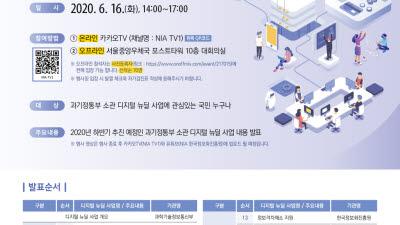 과기정통부, 디지털뉴딜 설명회 개최