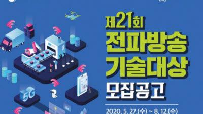 한국전파진흥협회 '제21회 전파방송기술대상' 8월 12일까지 공모