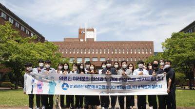 한국산업기술대 LINC+ 사업단, '#덕분에 챌린지' 동참