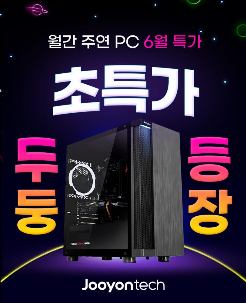 주연테크, 6월 초특가 게이밍 데스크탑 300대 한정 출시