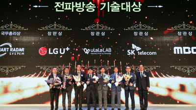 '제21회 전파방송기술대상' 8월 12일까지 공모