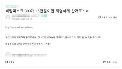 '비말차단 마스크' 뜨자 W사 사칭 피싱 또다시 활개