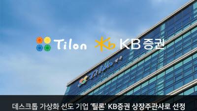 틸론, KB증권과 IPO 대표주관사 계약…2021년 상반기 상장 목표로 준비