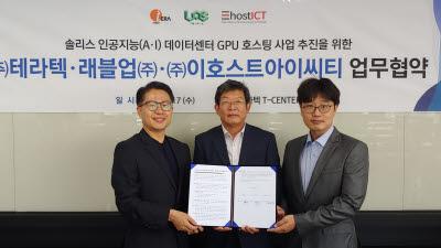 테라텍·래블업·이호스트ICT, 'AI 전용 GPU 클라우드 사업' 공동협약 체결
