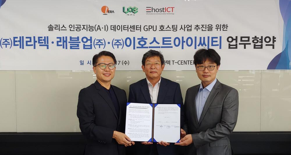 공영삼 테라텍 대표(가운데)가 신정규 래블업 대표(오른쪽), 김철민 이호스트ICT 대표(왼쪽)와 17일 테라텍 본사에서 인공지능(AI) 전용 GPU 클라우드 사업 공동 업무협약을 교환했다.