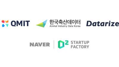 네이버 D2SF, 데이터 분석 기술 스타트업 3곳에 투자