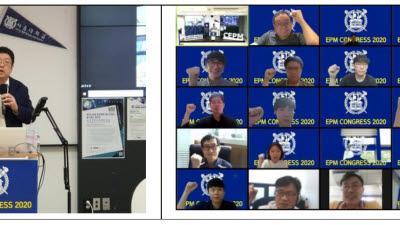 서울대 공학전문대학원, 온라인으로 제5회 EPM 콩그레스 개최