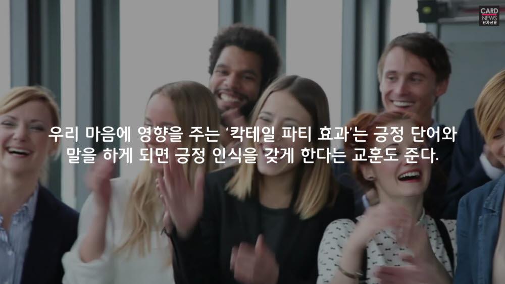 [카드뉴스]일상 속 심리학 '칵테일 파티 효과'