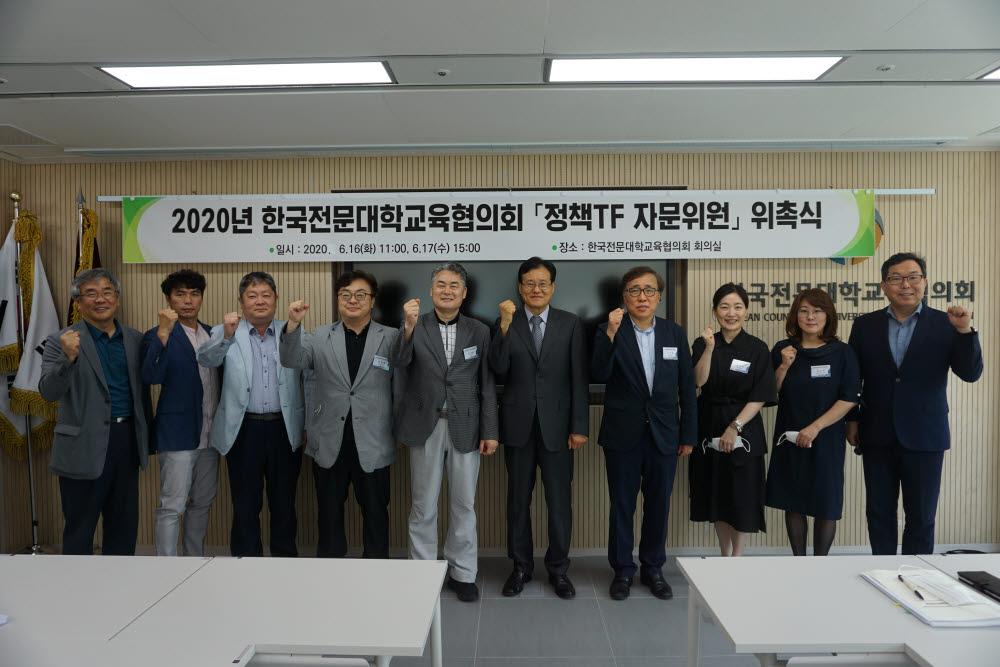 한국전문대학교육협의회는 범정부 및 지자체와의 상생협력 강화를 지원하기 위해 2020 산학교육혁신 전문대학 정책TF 자문위원 위촉식을 16일 개최했다.