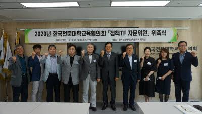 전문대교협 '2020 산학교육혁신 전문대학 정책TF 자문위원' 위촉