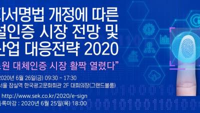 [알림]'사설인증' 전망세미나 26일 개최