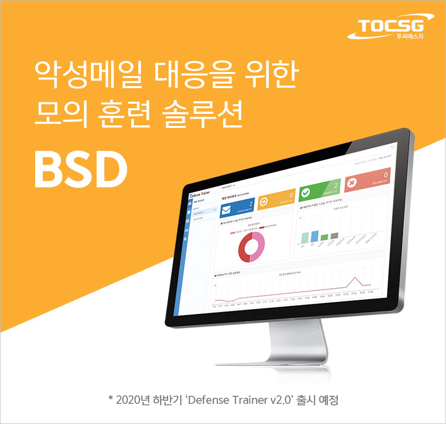 [2020 상반기 인기상품]품질우수-투씨에스지/악성메일 모의훈련 솔루션/BSD