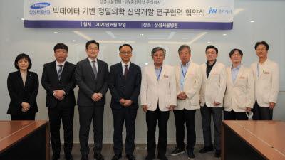 JW중외제약, 삼성서울병원과 빅데이터 활용 혁신신약 개발