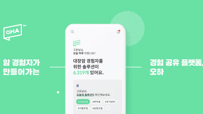라이프시맨틱스, 암 경험자 치료여정 공유 서비스 '오하' 출시