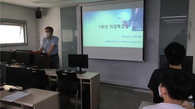 한국IT직업전문학교 정보보안계열 1학년 대상 취업특강 진행
