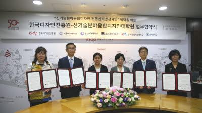 한국산업기술대, 한국디자인진흥원과 '융합디자인 전문인력양성' 업무협약 체결