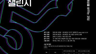 넥슨, '제5회 넥슨 청소년 프로그래밍 챌린지 2020' 본선 11월 7일 개최